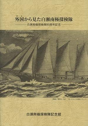 Soto Kara Mita Shirase Nankyoku Tanken-tai: Shirase Nankyoku Tanken-tai 80 Shunen Kinen Shirase&#39...