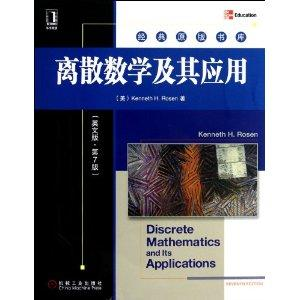 Discrete Mathematics and Its Applications (English version: Kenneth H.Rosen