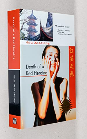 Death of a Red Heroine: Xiaolong, Qiu