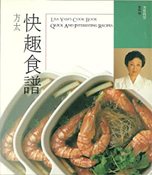 LISA YAM'S COOK BOOK: QUICK AND INTERESTING: YAM, Lisa