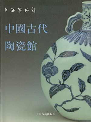 THE SHANGHAI MUSEUM: ANCIENT CHINESE CERAMIC GALLERY