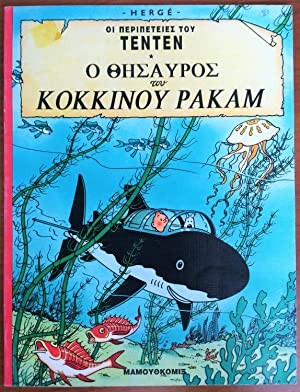 1st Edition Tintin Book in Greek: Red: Hergé