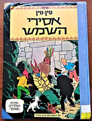 Tintin Foreign Language: Hebrew - Prisoners of the Sun - Foreign Language (Langues Étrangères)