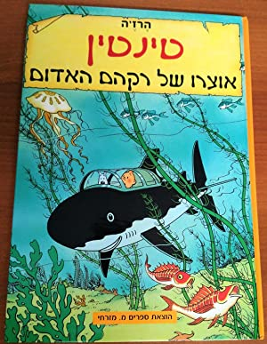 Tintin Foreign Language Book: Hebrew - Red: Hergé