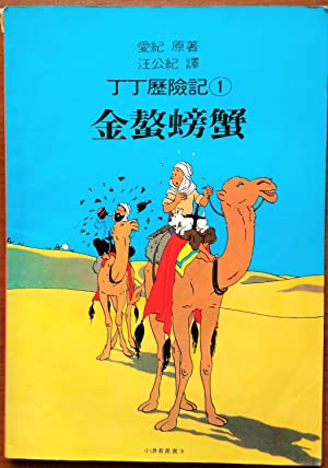 Set of 5 Tintin Foreign Language Books in Chinese from Taiwan: The Crab with the Golden Claws, Ki...