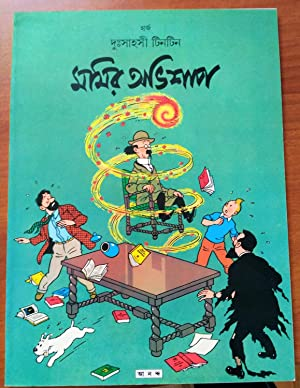 Set of 5 Tintin Foreign Language Begali (India) - The Seven Crystal Balls, Land of Black Gold, Ti...