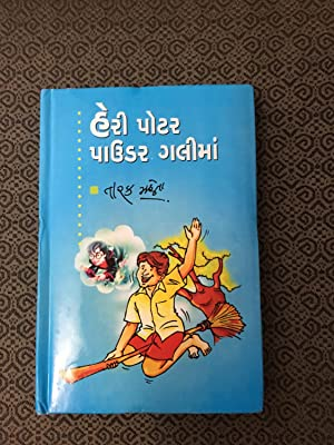 HARRY POTTER book in Gujarati from India - Harry Potter Powder Galima