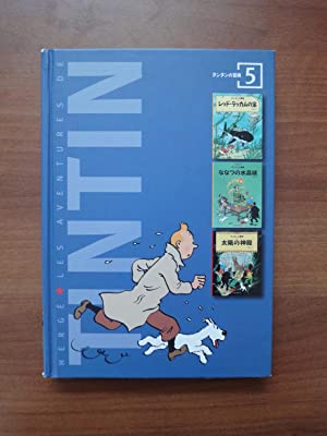 Tintin A5 Format Album in Japanese (Japan): Herge