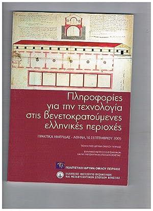 Plerogories gia ten technologia stis Benetokratoumenes ellenikes: MPERKI Manouela.