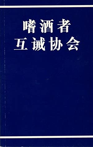 Alcoholics Anonymous (in Simplified Chinese)