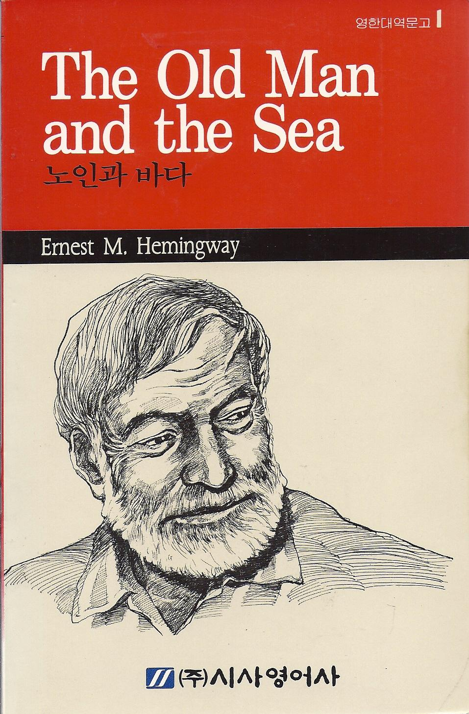 an analysis of the role of santiago in the old man and the sea by ernest hemingway
