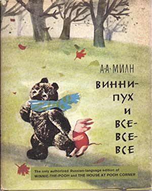 Winnie The Pooh and the House at: Milne. A. A.
