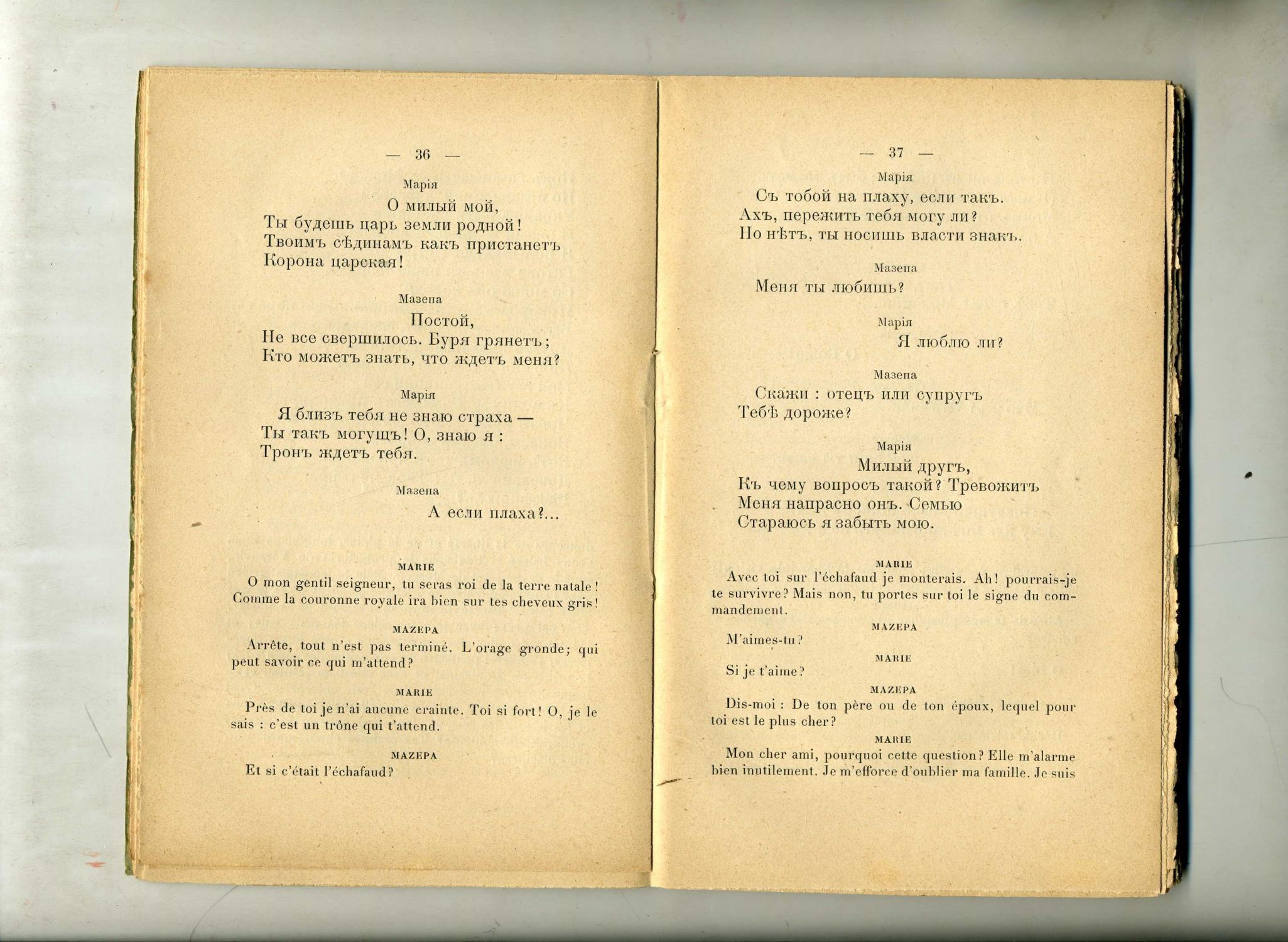 Les Classiques Russes Texte Russe Traduction