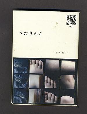 Rinko Kawauchi: Rinko Kawauchi