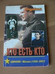 Kto Ectb Ktp Mockba 1936-2001