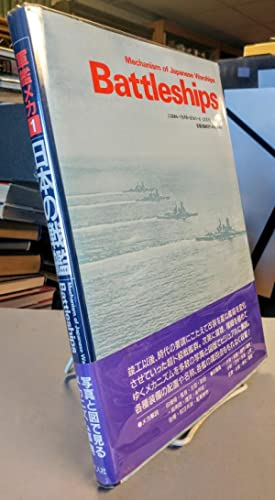 Mechanism of Japanese Warships. Vol 1: Battleships; Vol 2: Aircraft Carriers; Vol 3: Heavy Cruise...