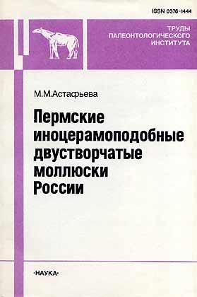 Permian Inoceramus.Russia [in Russian]: Astafjewa, M. M.