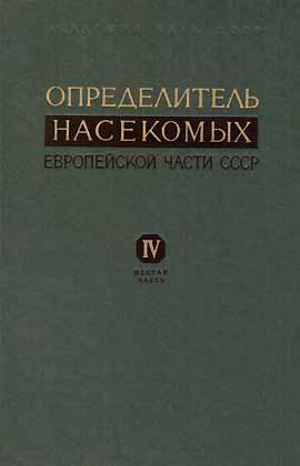 Opredelitel' nasekomych evropejskoj _asti SSSR, Tom 4: Bej-Bienko, G. J.