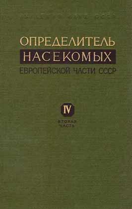 Opredelitel_ nasekomych Evropejskoj _asti SSSR, Tom IV,: Bej-Bienko, G. J.
