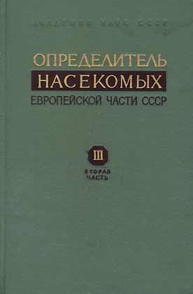Opredelitel_ nasekomych Evropejskoj _asti SSSR, Tom III: Skarlato, O. A.