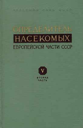 Opredelitel' nasekomych evropejskoj _asti SSSR, Tom 5: Bej-Bienko, G. J.