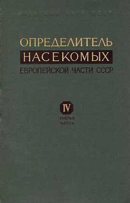 Opredelitel_ nasekomych Evropejskoj _asti SSSR, Tom IV,: Medvedev, G. S.