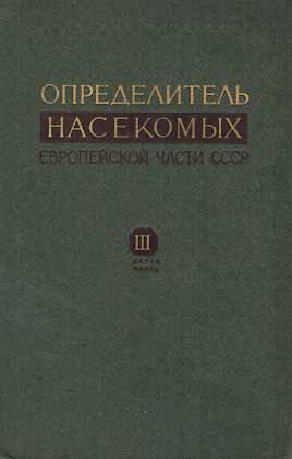 Opredelitel_ nasekomych evropejskoj _asti SSSR, Tom 3: Medvedev, G. S.