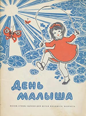 Russian Children's Songbook: Songs, poems , skits: Unknown