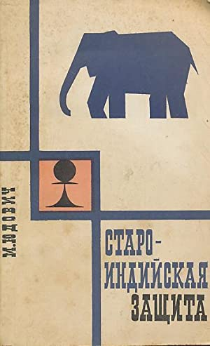 Old Indian Defence [Russian Edition] Staroindijskaja zasita: M.M, Yudovich