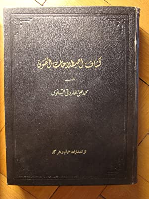 A Dictionary of the Technical Terms Used in the Sciences of the Musalmans / Kashaf istilahat ...