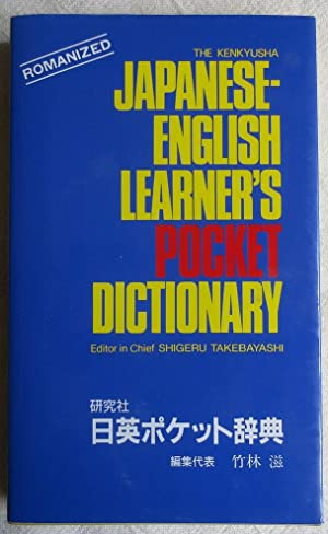 The Kenkyusha Japanese-English learner's pocket dictionary