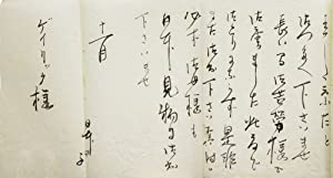 Autograph Letter in Japanese calligraphic script to: Gehrig, Lou)