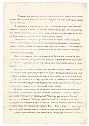"Typed Manuscript, signed (""M. Gorkii""), warning of: Gorky, Maxim"
