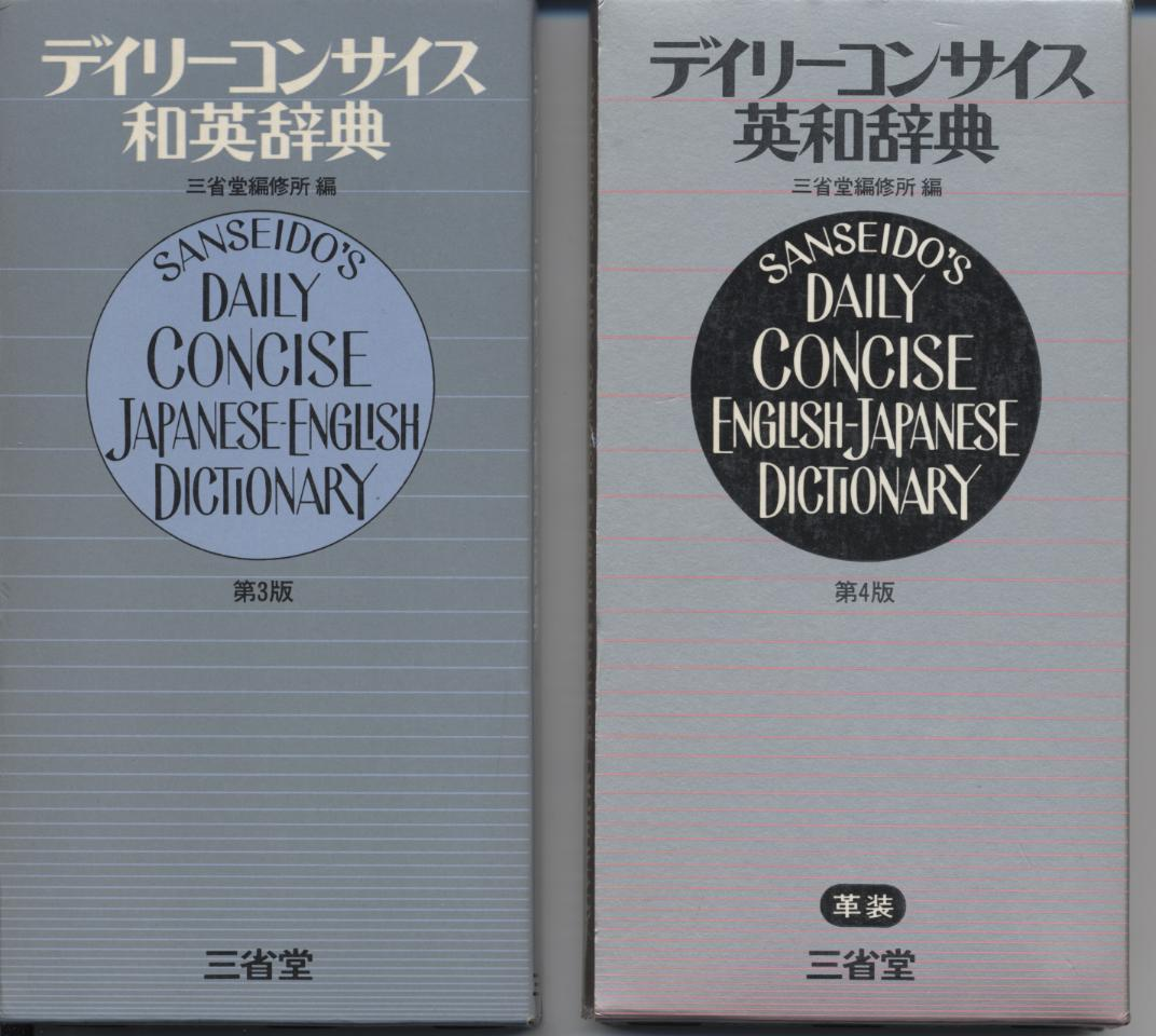 Sanseido's Daily Concise Japanese-English and English-Japanese Dictionary -  2 Volumes: Sanseido