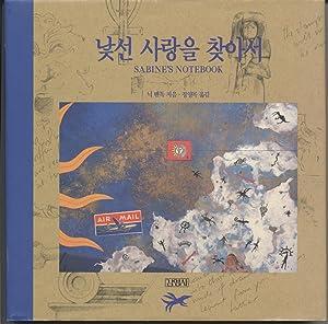 Sabine's Notebook - in Korean: Bantock, Nick
