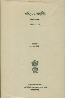 Rashtriya Granthasuchi: Sankritavibhaga 1963-1967: Marathe, H.B. (ed)