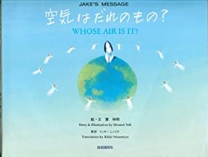 Jake's Message - Whose Air is it?