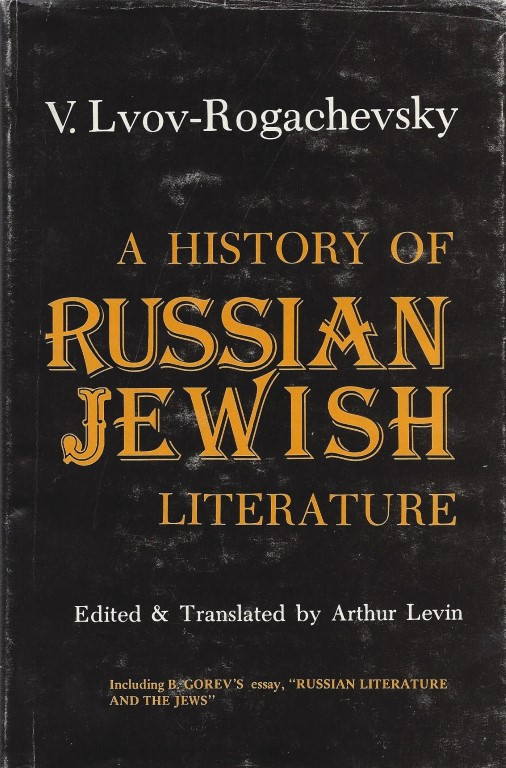 the history of the russian jews