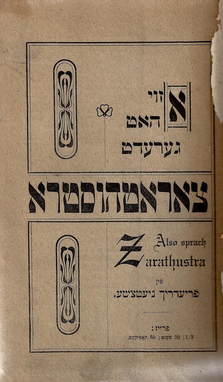 AZOY HOT GEREDT ZARATHUSTRA = ALSO SPRACH: Nietzsche, Friedrich Wilhelm,
