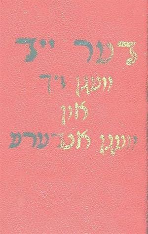 DER YID: VEGN ZIKH UN VEGN ANDERE: IN ZAYNE SHPRIKHVERTER UN REDNSARTN: Cahan, Y. L. (Yehuda Leyb)