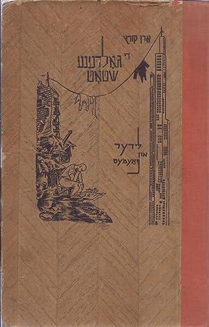 DI GOLDENE SHTOT : LIDER UN POEMES: Kurtz, Aaron, 1891-1964.