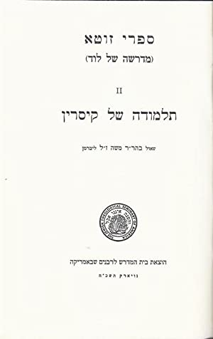 SIFRE ZUTTA: (MIDRASHAH SHEL LOD) . TALMUDAH: Jtp) Lieberman, Saul