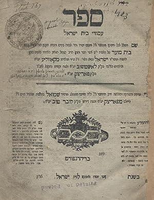 AMUDE BET YISRAEL: SHEM HA-KOLEL LE-KHOL NIMUKE HA-MEHABER, NIKRA BE-SHEM BET MOED AL HILKHOT Y.T.:...