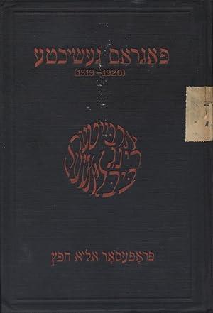 POGROM GESHIKHTE 1919-1920: BAND 1, DI UKRAINISHE SHEHITE IN 1919: Heifetz, Elias