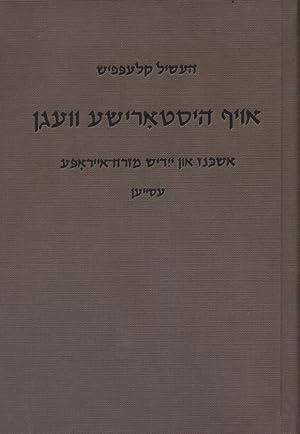OYF HISTORISHE VEGN: ASHKENAZ UN YIDISH MIZREH-EYROPE: ESEYEN: Klepfisz, Heszel.