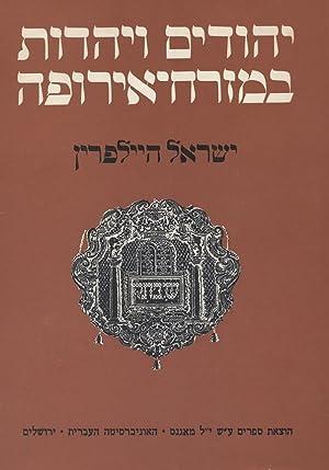 YEHUDIM VE-YAHADUT BE-MIZRAH EROPAH: MEHKARIM BE-TOLDOTEHEM: Halpern, Israel
