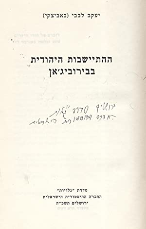 HA-HITYASHVUT HA-YEHUDIT BE-BIROBIG'AN = THE JEWISH COLONIZATION IN BIROBIJAN: Jt) Lvavi, ...