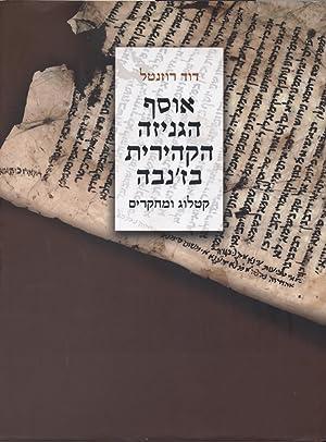 OSEF HA-GENIZAH HA-KAHIRIT BE-Z'ENEVAH: KATALOG U-MEHKARIM: Rosenthal, David