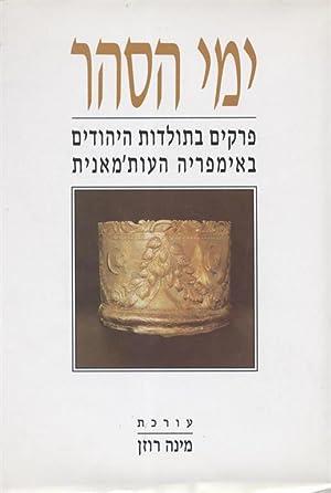 Yeme Ha-Sahar: Perakim Be-Toldot Ha-Yehudim Ba-Imperyah Ha-Otomanit: Rozen, Minna