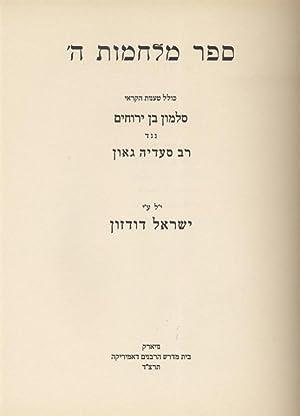 Sefer Milhamot H. : Kolel Ta'Anot Ha-Kera'I Salmon Ben Yeruhim Neged Rav Sa'adyah Ga...